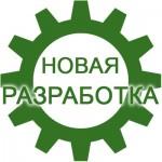 Для замены импортных аналогов разработан и запущен в производство новый термопреобразователь